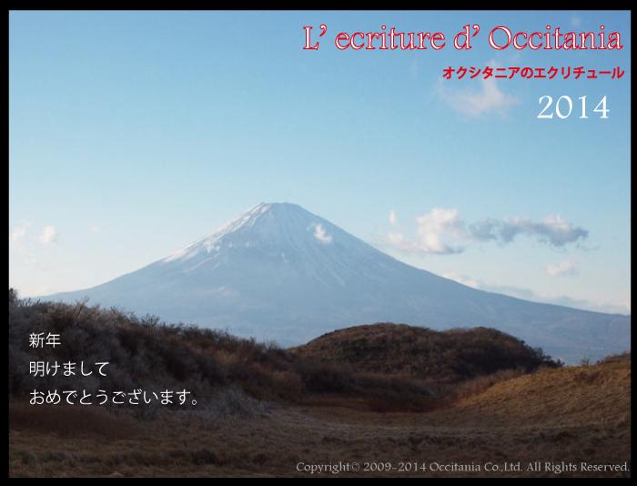 新年挨拶(会員用)2014