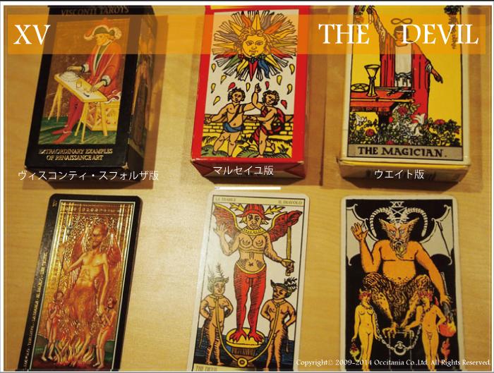【タロット】悪魔2