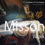 アイキャッチ用:ミッションwork(夢)