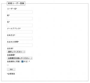会員登録画面