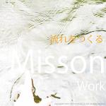 アイキャッチ用:ミッションwork(流れをつくる)