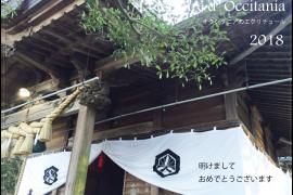 【オクノイン】新年挨拶2018